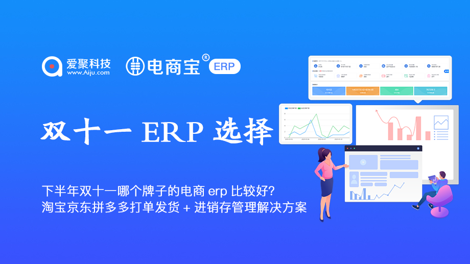 双十一店铺ERP选择电商宝ERP