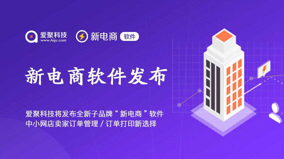 爱聚旗下新电商软件发布