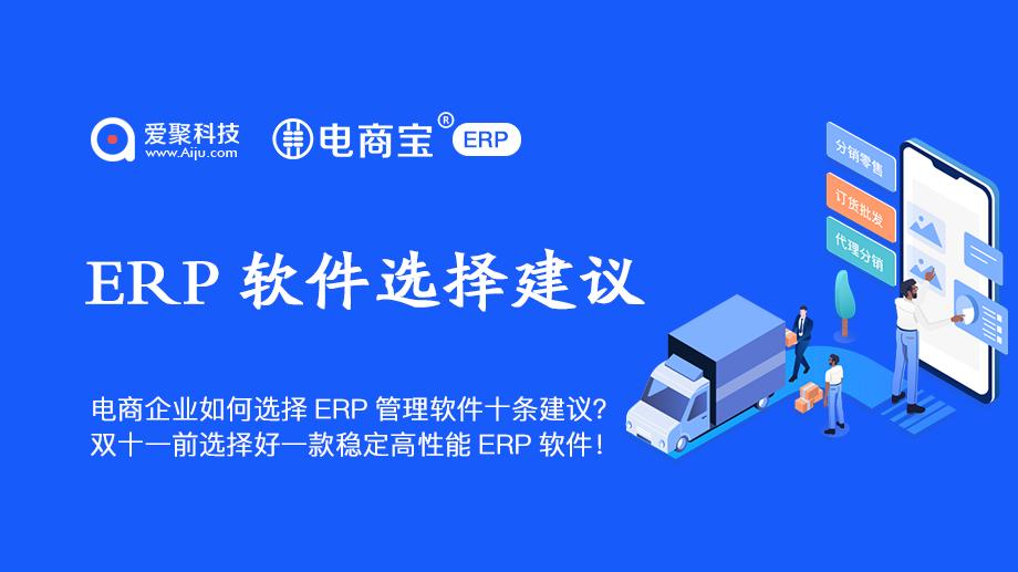 电商ERP选择建议分享电商宝ERP