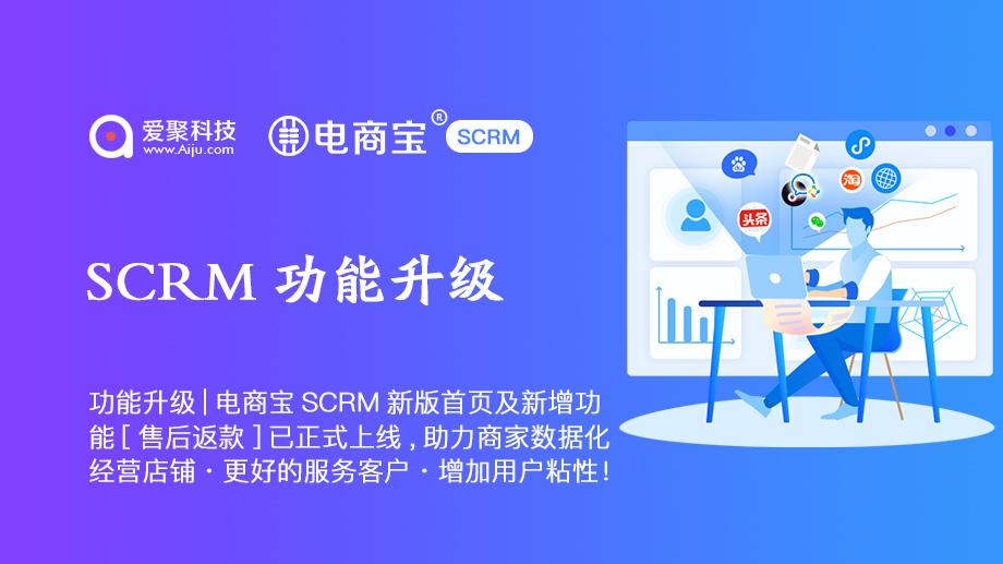 SCRM功能升级1