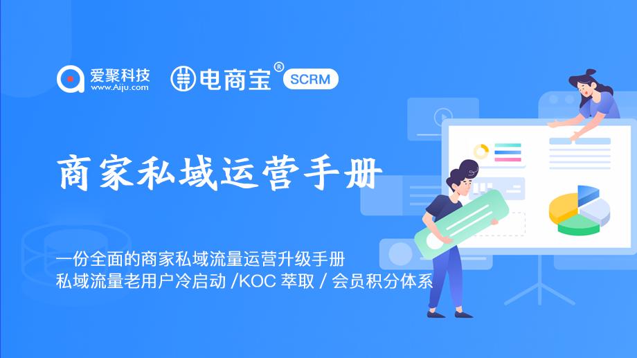 一份全面的商家私域流量运营升级手册电商宝SCRM