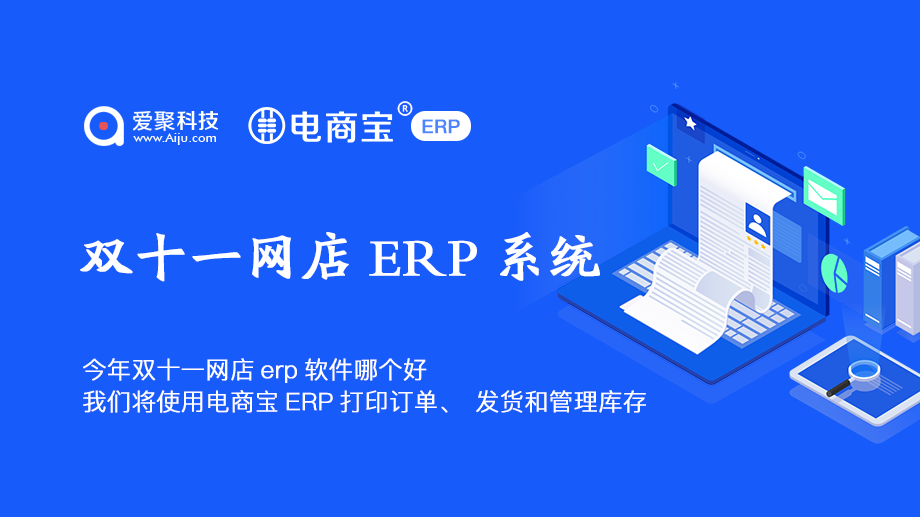 双十一网店ERP系统选择电商宝ERP