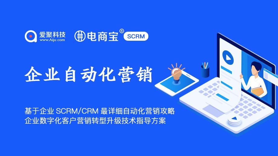 基于企业SCRM CRM最详细自动化营销攻略电商宝
