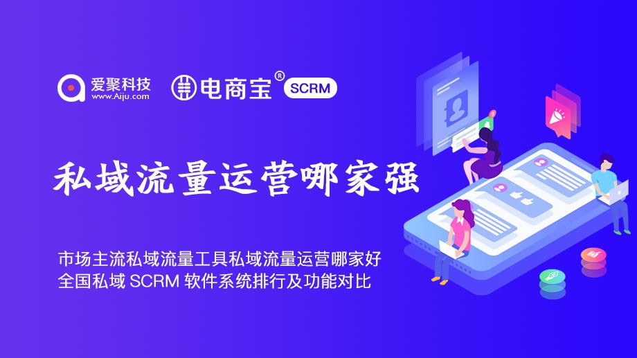 市场主流私域流量工具私域流量运营哪家好电商宝SCRM