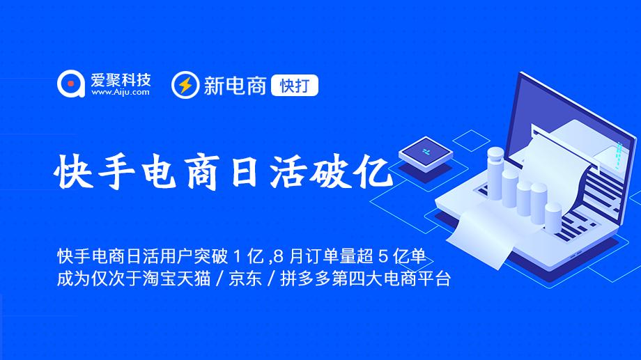 快手电商日活破亿第四大电商平台新电商快打