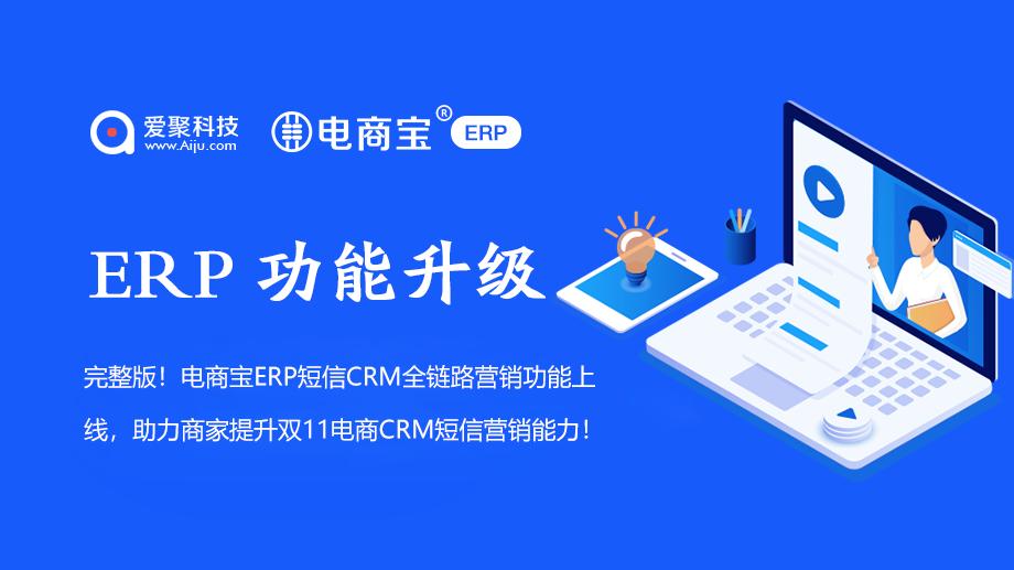 电商宝ERP功能升级手工建单客户管理-1
