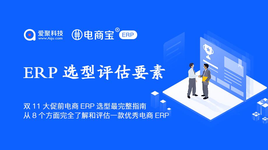 电商ERP选型评估要素电商宝ERP
