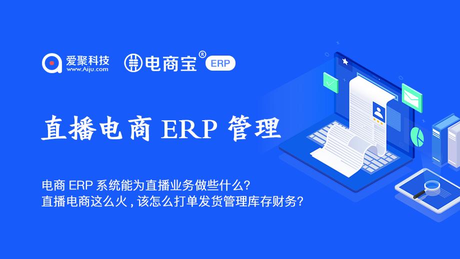 直播电商ERP管理电商宝ERP