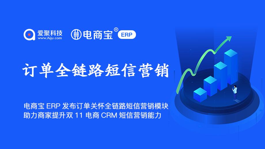 订单全链路短信CRM营销电商宝ERP