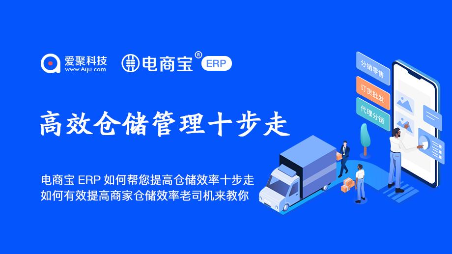 高效仓储管理十步走电商宝ERP