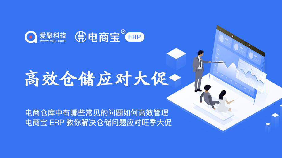 高效电商仓储管理应对双十一大促活动电商宝ERP