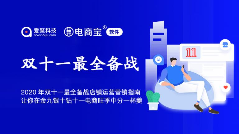2020年双十一最全备战店铺运营营销指南电商宝软件