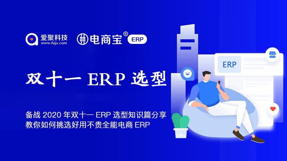 2020年双十一ERP选型知识篇分享