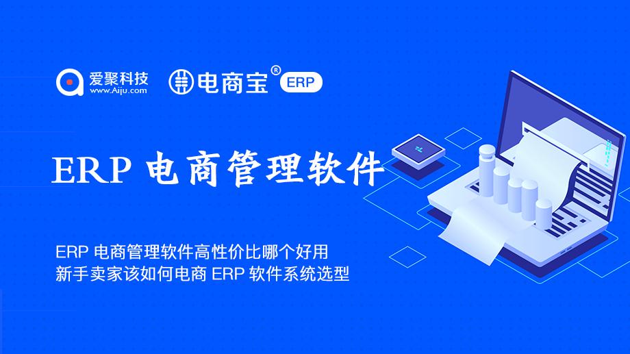 ERP电商管理软件电商宝ERP