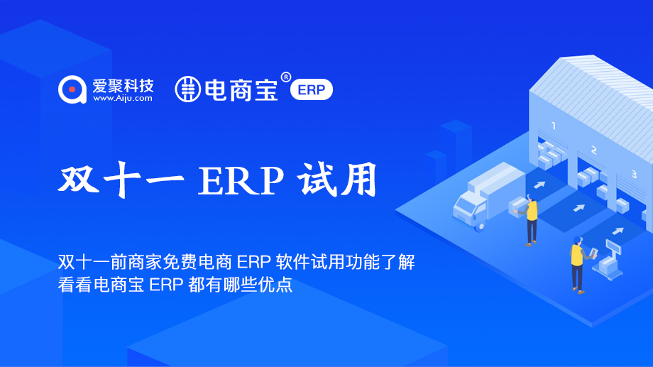 双十一前商家免费电商ERP软件试用功能了解电商宝ERP