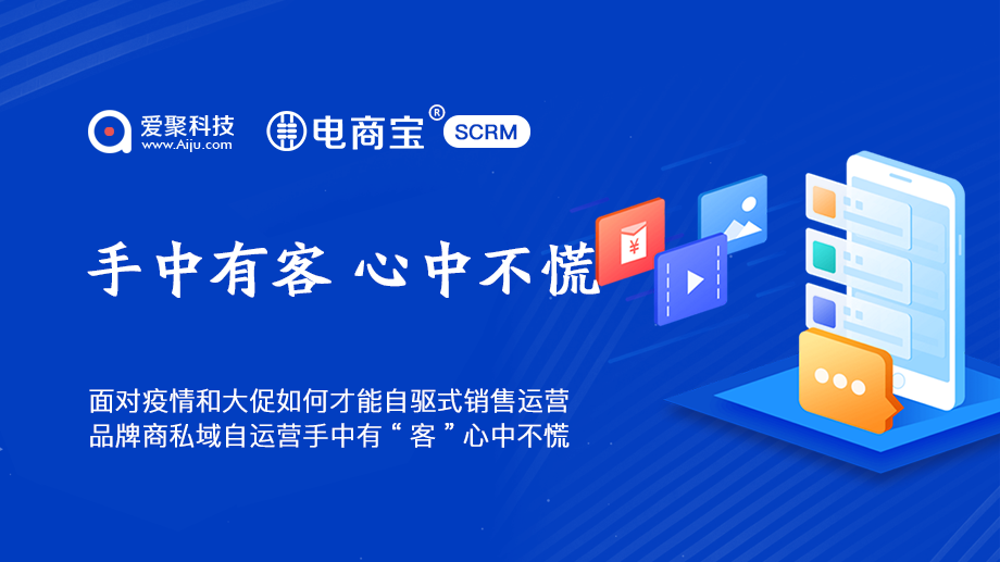 """品牌商私域自运营手中有""""客""""心中不慌电商宝SCRM"""
