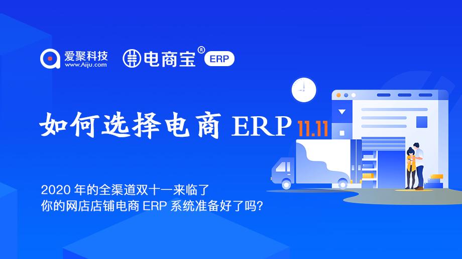 如何选择电商ERP电商宝ERP双十一