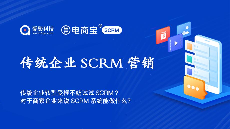 对于商家企业来说SCRM系统能做什么电商宝SCRM