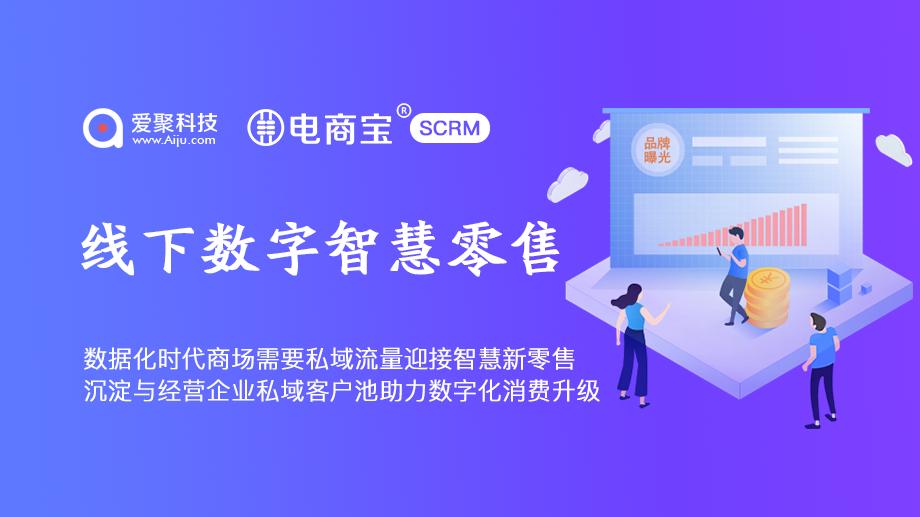 沉淀与经营企业私域客户池助力数字化消费升级电商宝SCRM