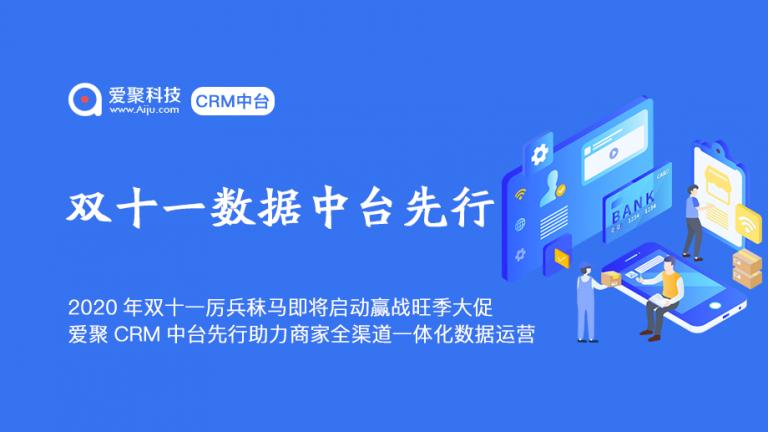爱聚CRM中台先行助力商家全渠道一体化数据运营