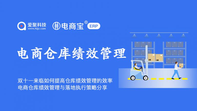 电商仓库绩效管理与落地执行策略分享电商宝ERP