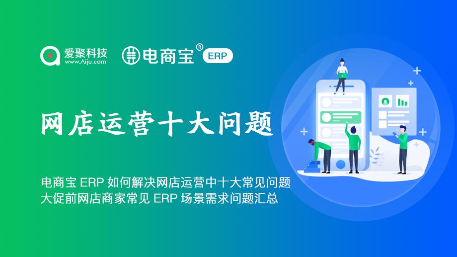 电商宝ERP如何解决网店运营中十大常见问题