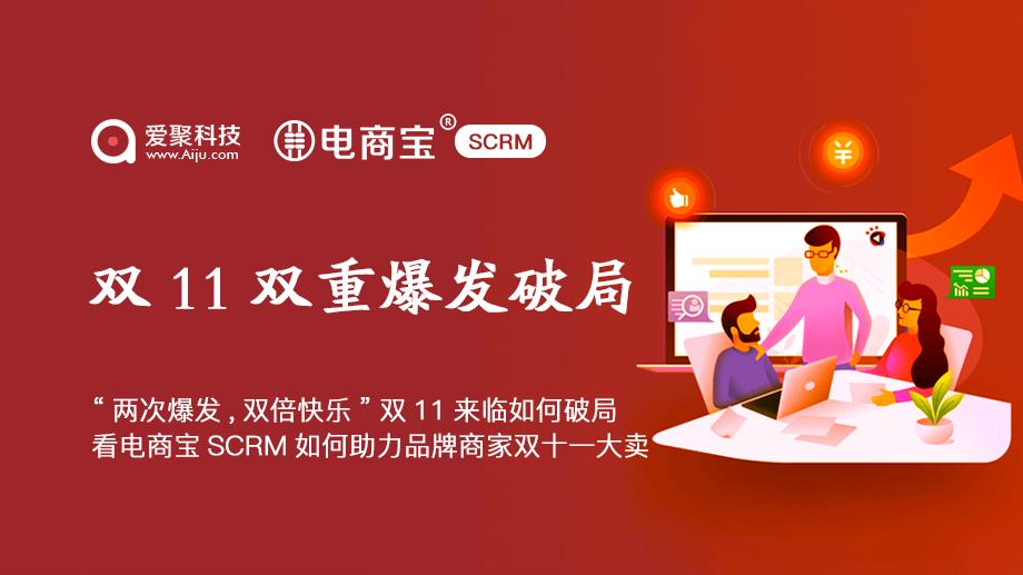 看电商宝SCRM如何助力品牌商家双十一大卖电商宝SCRM