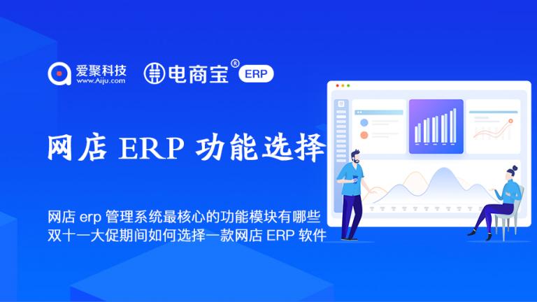 网店erp管理系统最核心的功能模块有哪些电商宝ERP
