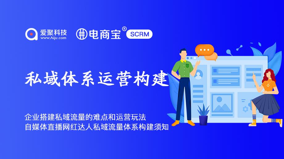自媒体直播网红达人私域流量体系构建须知电商宝SCRM