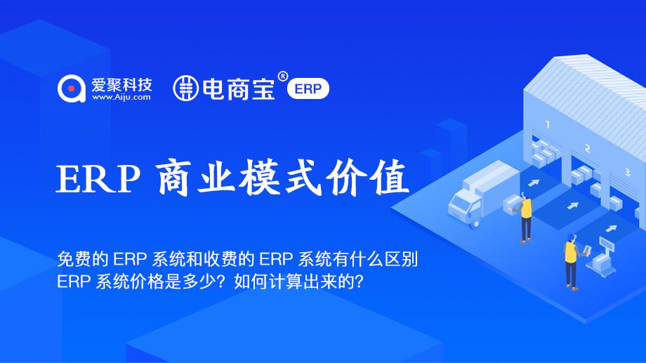 免费的ERP系统和收费的ERP系统有什么区别电商宝ERP