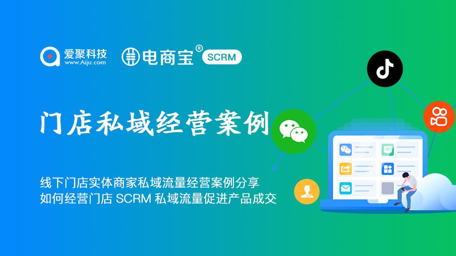 如何经营门店SCRM私域流量促进产品成交