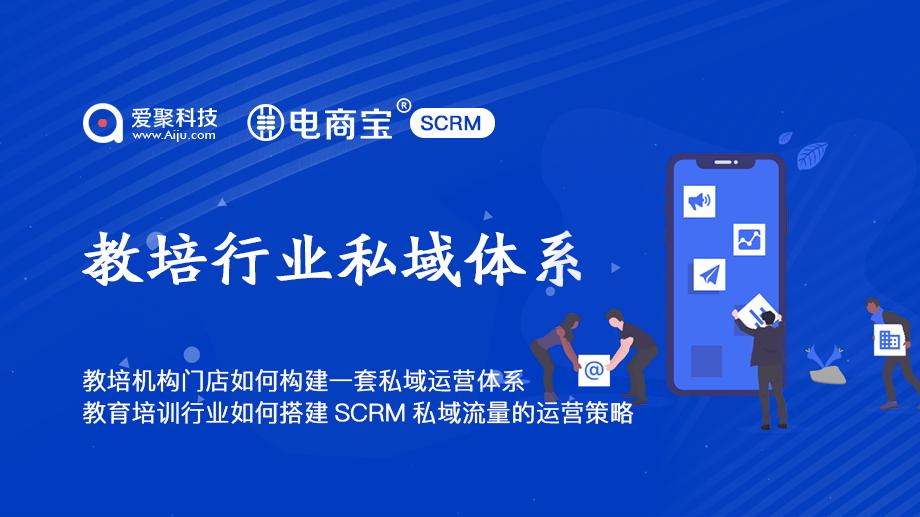 教培机构门店如何构建一套私域运营体系电商宝SCRM