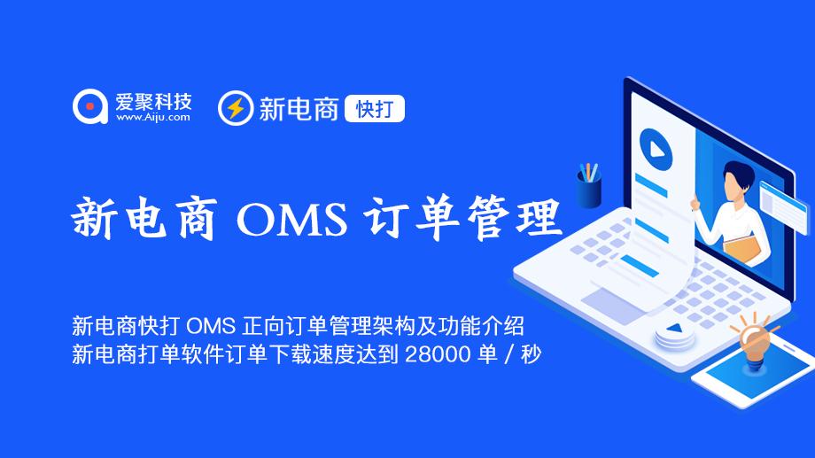 新电商快打OMS正向订单管理架构及功能介绍