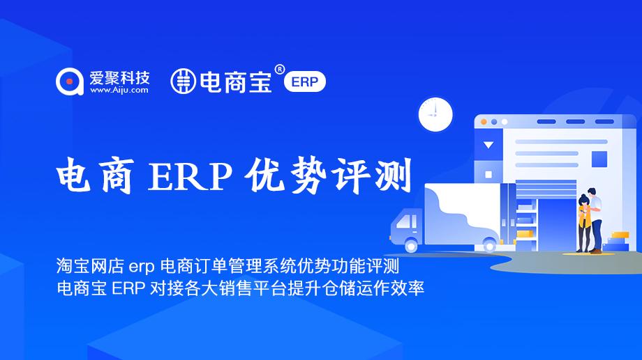 淘宝网店店铺erp电商订单管理系统优势功能评测电商宝ERP