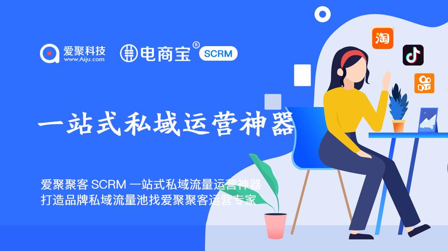 爱聚聚客SCRM一站式私域流量运营神器