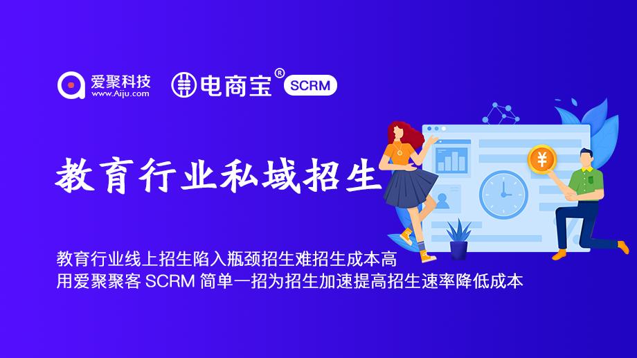 爱聚聚客SCRM简单一招为招生加速提高招生速率降低成本