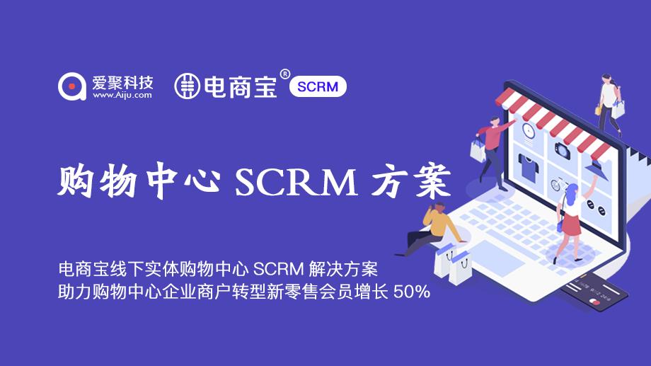 电商宝线下实体购物中心SCRM解决方案