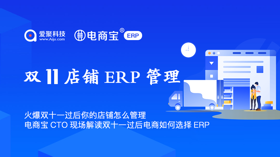 电商宝CTO现场解读双十一过后电商如何选择ERP