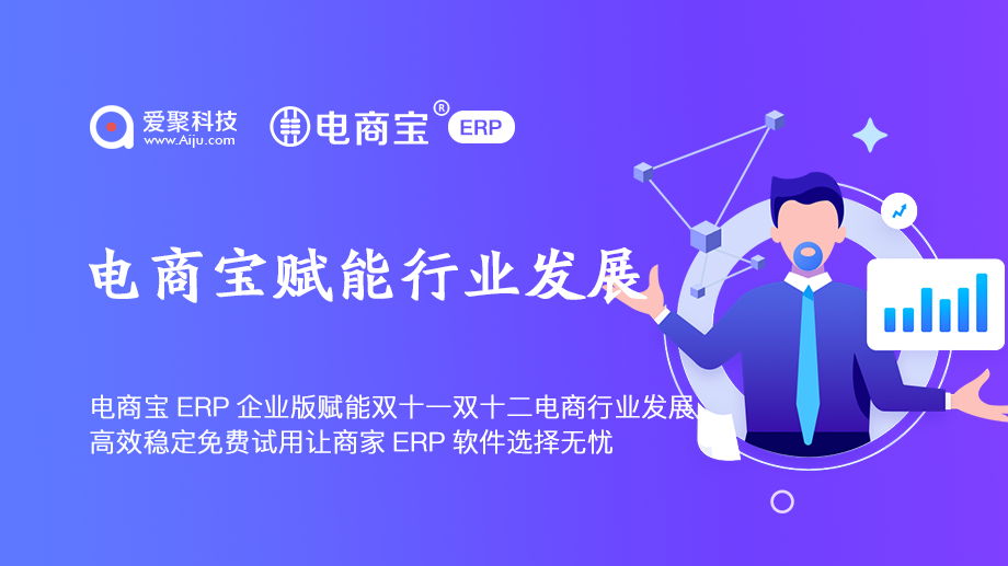 电商宝ERP企业版赋能双十一双十二电商行业发展