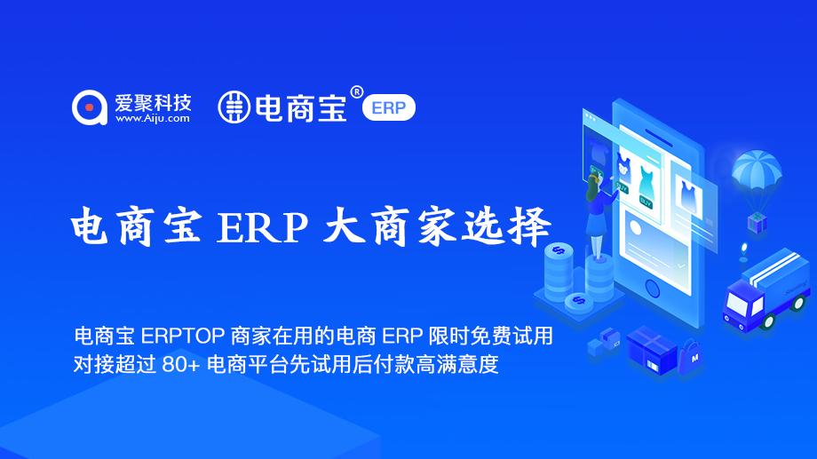 电商宝ERPTOP商家在用的电商ERP限时免费试用