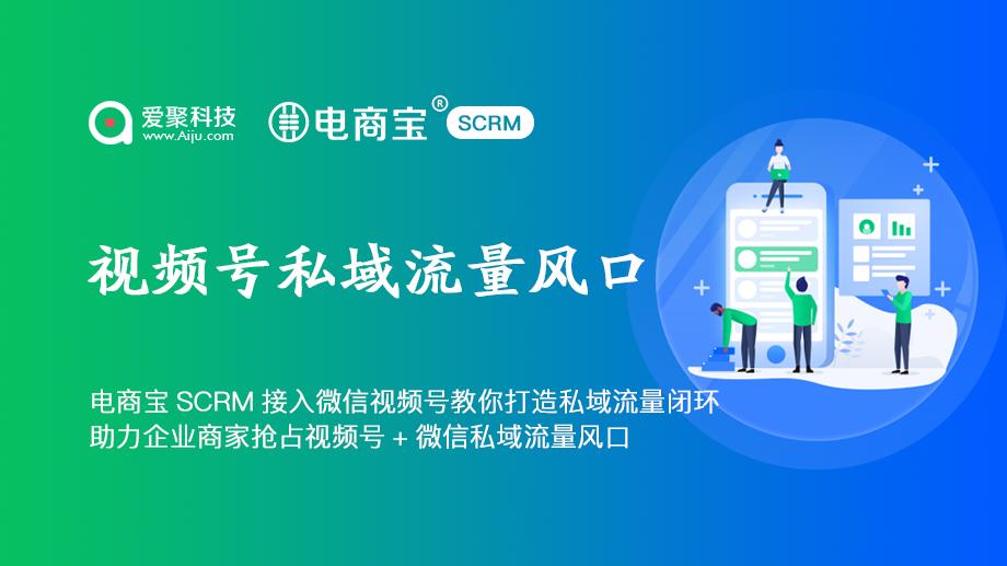 电商宝SCRM接入微信视频号教你打造私域流量闭环