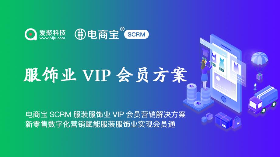 电商宝SCRM服装服饰业VIP会员营销解决方案
