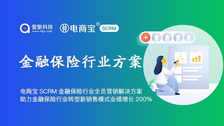 电商宝SCRM金融保险行业全员营销私域解决方案