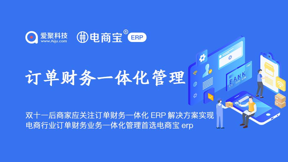 电商行业订单财务业务一体化管理首选电商宝erp