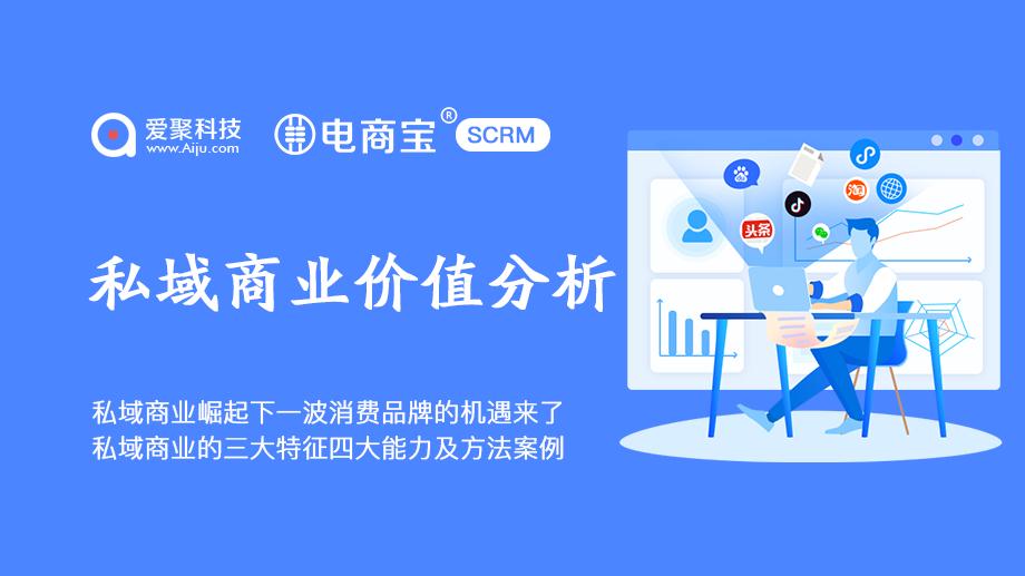 私域商业的三大特征四大能力及方法案例电商宝SCRM