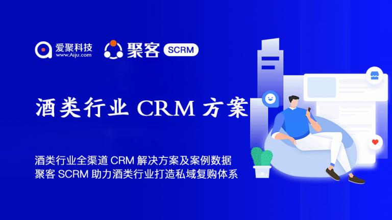 聚客SCRM助力酒类行业打造CRM私域复购体系