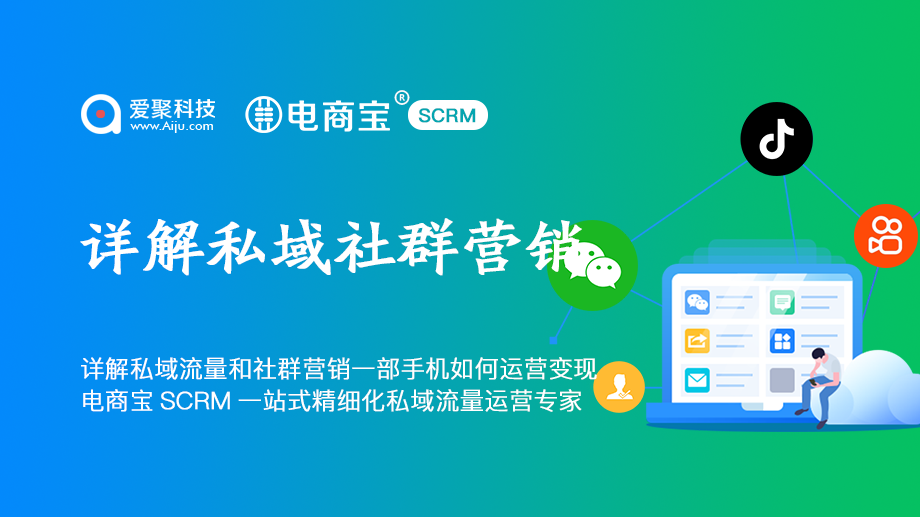 详细解读私域流量和社群营销一部手机如何运营变现电商宝SCRM