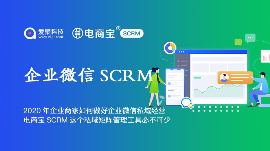 2020年企业商家如何做好企业微信私域经营电商宝SCRM