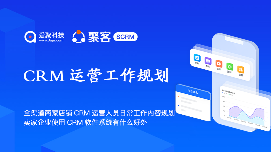 全渠道商家店铺CRM运营人员日常工作内容规划聚客CRM