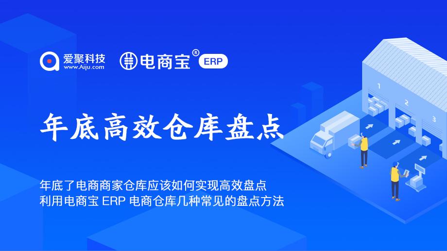 利用电商宝ERP电商仓库几种常见的盘点方法